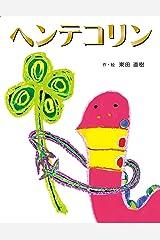 henntekorinn (Japanese Edition) Kindle Edition