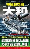 神風超空母「大和」(2)米艦隊轟沈!燃える珊瑚海 (コスモノベルズ)