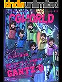 CGWORLD (シージーワールド) 2016年 11月号 [雑誌]