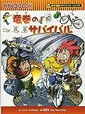 竜巻のサバイバル (かがくるBOOK―科学漫画サバイバルシリーズ)