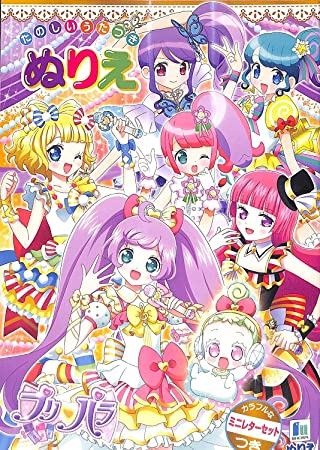 Japanese Anime Pripara A Coloring Book By Showa Note
