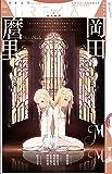ユリイカ 2018年3月臨時増刊号 総特集◎岡田麿里 -『true tears』から『とらドラ! 』『あの日見た花の名前を僕達はまだ知らない。』『心が叫びたがってるんだ。』…そして『さよならの朝に約束の花をかざろう』-