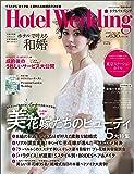 Hotel Wedding No.38 (生活シリーズ)