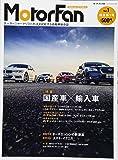 モーターファン vol.1 (別冊モーターファン)