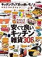 キッチングッズ安くて良いモノ ベストコレクション (晋遊舎ムック)