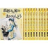 高杉さん家のおべんとう コミック 1-10巻セット (MFコミックス フラッパーシリーズ)