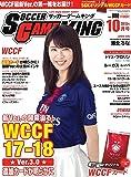 SOCCER GAME KING (サッカーゲームキング) 2018年 10 月号 [雑誌]