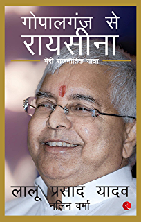Gopalganj to Raisina: My Political Journey eBook: Lalu Prasad Yadav