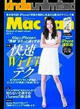 Mac Fan 2017年7月号 [雑誌]
