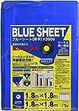 ユタカメイク ブルーシート(#3000) 1.8m×1.8m BLS-01