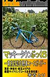 マッキータウンぶっく6~東京近郊自転車コースガイド~