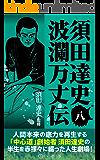 須田達史「波瀾万丈伝」第八巻 須田達史波瀾万丈伝シリーズ