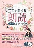 CD付き プロが教える 朗読 心に届く語りのコツ50 (コツがわかる本!)