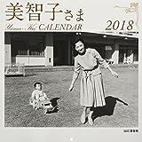 カレンダー2018 美智子さま カレンダー (ヤマケイカレンダー2018)