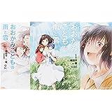 おおかみこどもの雨と雪 コミック 全3巻完結セット (カドカワコミックス・エース)