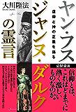 ヤン・フス ジャンヌ・ダルクの霊言 信仰と神の正義を語る 公開霊言シリーズ