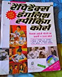 Rapidex English Speaking Course in Hindi with CD