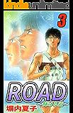 ROAD 3巻 ROAD~輝ける道~