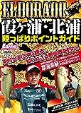 草深幸範 エルドラド 霞ヶ浦オカッパリポイントガイド (DVD)