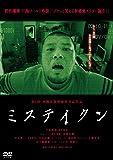 ミステイクン [DVD]