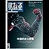 《财经》2017年第28期 总第515期 旬刊