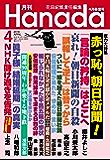 月刊Hanada2018年4月号 [雑誌]