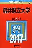 福井県立大学 (2017年版大学入試シリーズ)