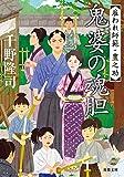 鬼婆の魂胆-雇われ師範・豊之助(6) (双葉文庫)
