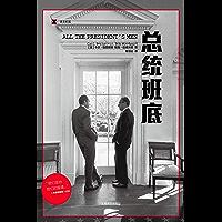 总统班底【就是这本书扳倒了美国总统……新闻史上最具影响力的作品!】 (译文纪实)
