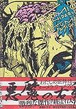 神の左手悪魔の右手 2 (ビッグコミックススペシャル 楳図パーフェクション! 12)