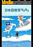 日本語教育サクサク 自立編