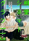 相愛シネマトグラフ113【第4話】【特典付き】 【単話】相愛シネマトグラフ113 (フルールコミックス)