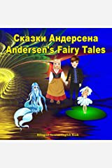 Сказки Андерсена. Andersen's Fairy Tales. Bilingual Russian English book: Adapted Dual Language Tales. Picture book for kids Kindle Edition