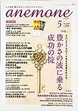 anemone(アネモネ) 2017年 05 月号