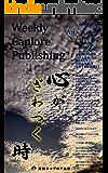 週刊キャプロア出版(第73号):心がざわつく時
