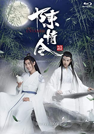[DVD]陳情令 Blu-ray BOX2