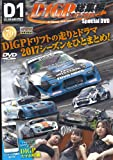 D1グランプリ総集編 2017-2018 Special DVD (<DVD>)