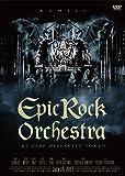 Epic Rock Orchestra at Zepp DiverCity Tokyo (完全限定盤) [DVD]