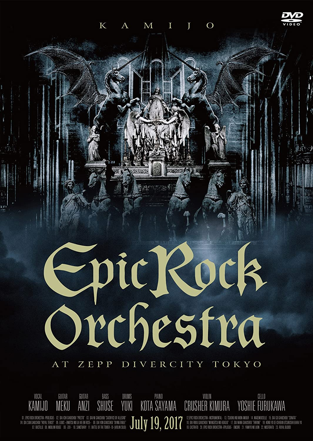 Epic Rock Orchestra at Zepp DiverCity Tokyo (完全限定盤) [DVD] B077FZXH3N