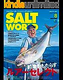 SALT WORLD(ソルトワールド) 2015年8月号 Vol.113[雑誌]