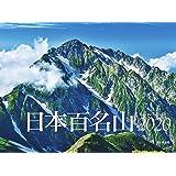 カレンダー2020 日本百名山 (ヤマケイカレンダー2020)