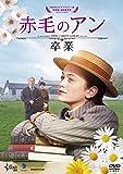 赤毛のアン 卒業 [DVD]