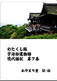 わたくし版「宇治拾遺物語」現代語訳 第07巻