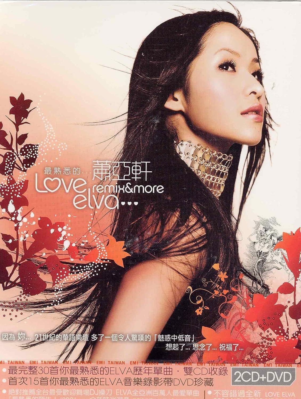 Elva Hsiao Love Elva Remix More 2cds Dvd Taiwan Import Amazon Com Music