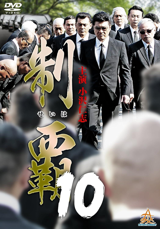 Amazon   制覇8 [DVD]   映画