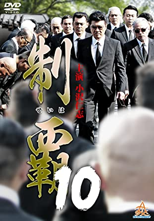 Amazon   制覇10 [DVD]   映画