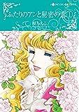 ふたりのアンと秘密の恋 1 (ハーレクインコミックス・キララ)