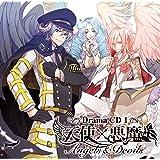 天使×悪魔 ドラマCD 1