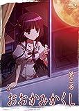 おおかみかくし 第3巻 [Blu-ray]