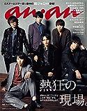 anan(アンアン) 2018/09/12 No.2117 [熱狂の現場。/関ジャニ∞]